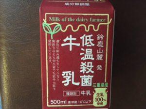 大地の宅配低温殺菌牛乳