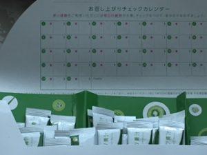 酢ルーツ青汁チェックカレンダー